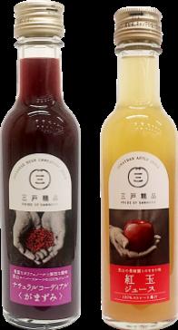 三戸精品 紅玉ジュース・ガマズミジュースセット