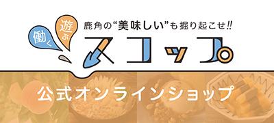 """鹿角の""""美味しい""""も掘り起こせ!スコップ公式オンラインショップ"""