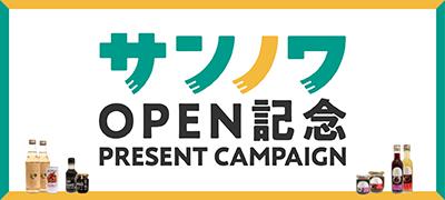 サンノワOPEN記念 PRESENT CAMPAIGN