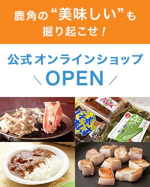 """鹿角の""""美味しい""""も掘り起こせ!公式オンラインショップOPEN"""