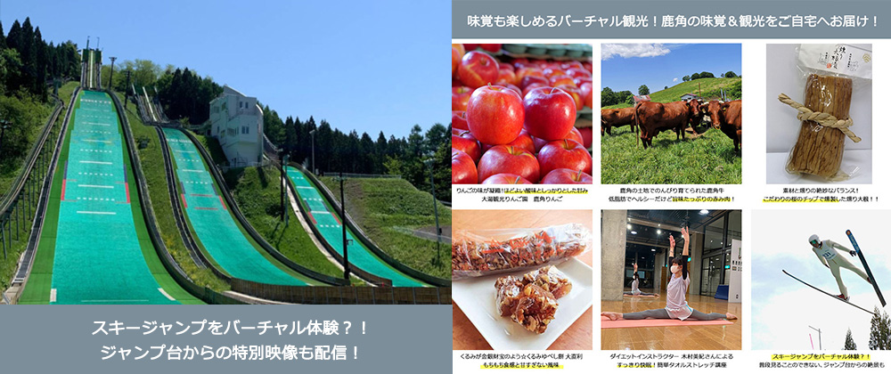 おうちでかづのオンライン観光ツアー~鹿角のスポーツ編~