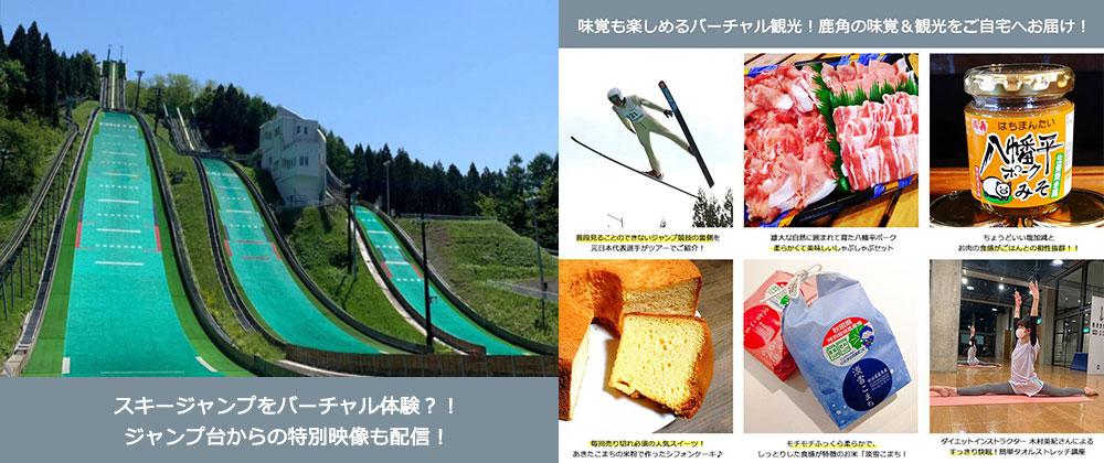 「スキーと駅伝のまち」鹿角から元スキージャンプ日本代表選手がご案内!
