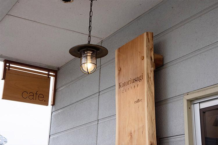 カフェ「Kotoriusagi」癒しの空間のこだわり