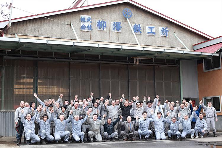 大正10年創業の株式会社 柳澤鉄工所