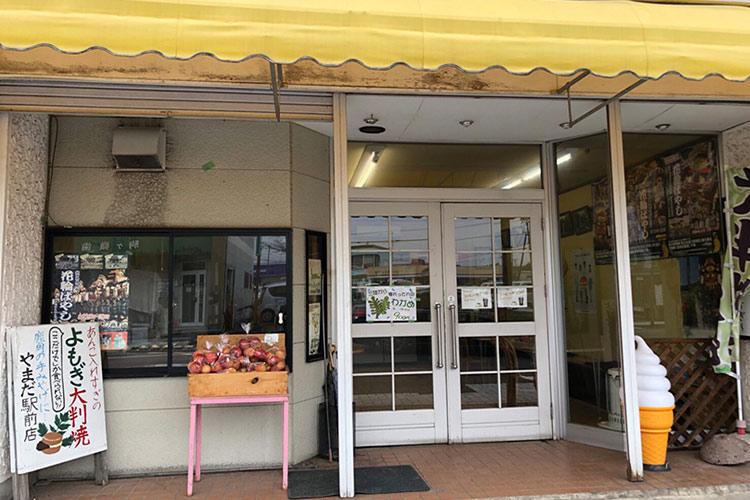 鹿角「山田商店」の絶品おやつPart1