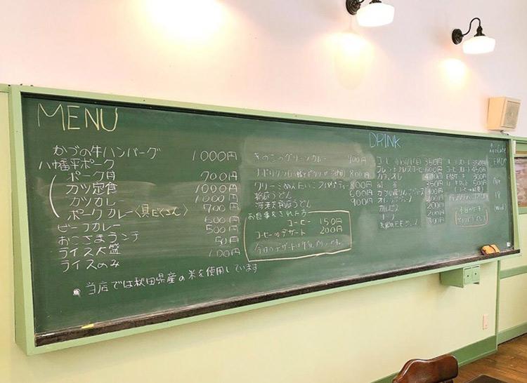 中滝ふるさと学舎 森のカフェ こもれび メニュー
