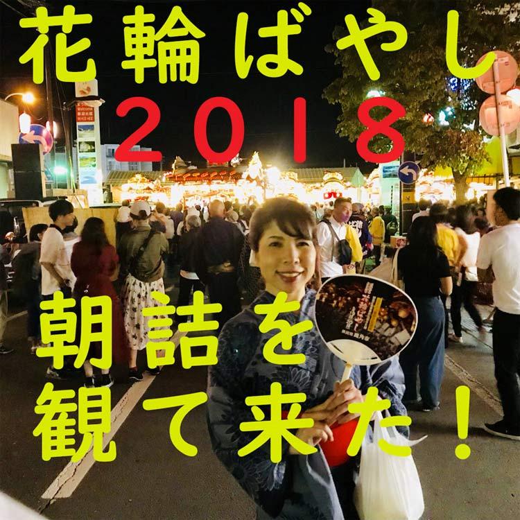 花輪ばやし2018 朝詰を観て来た!