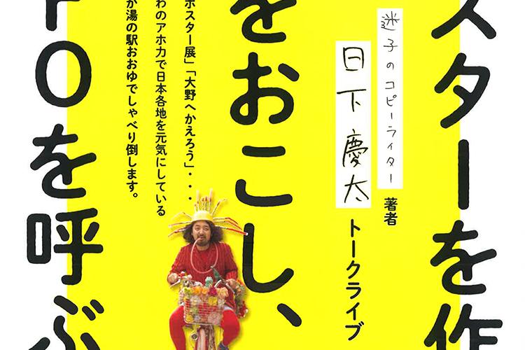 日下慶太さんトークライブ『ポスターを作り、街をおこし、UFOを呼ぶ。』が開催されます