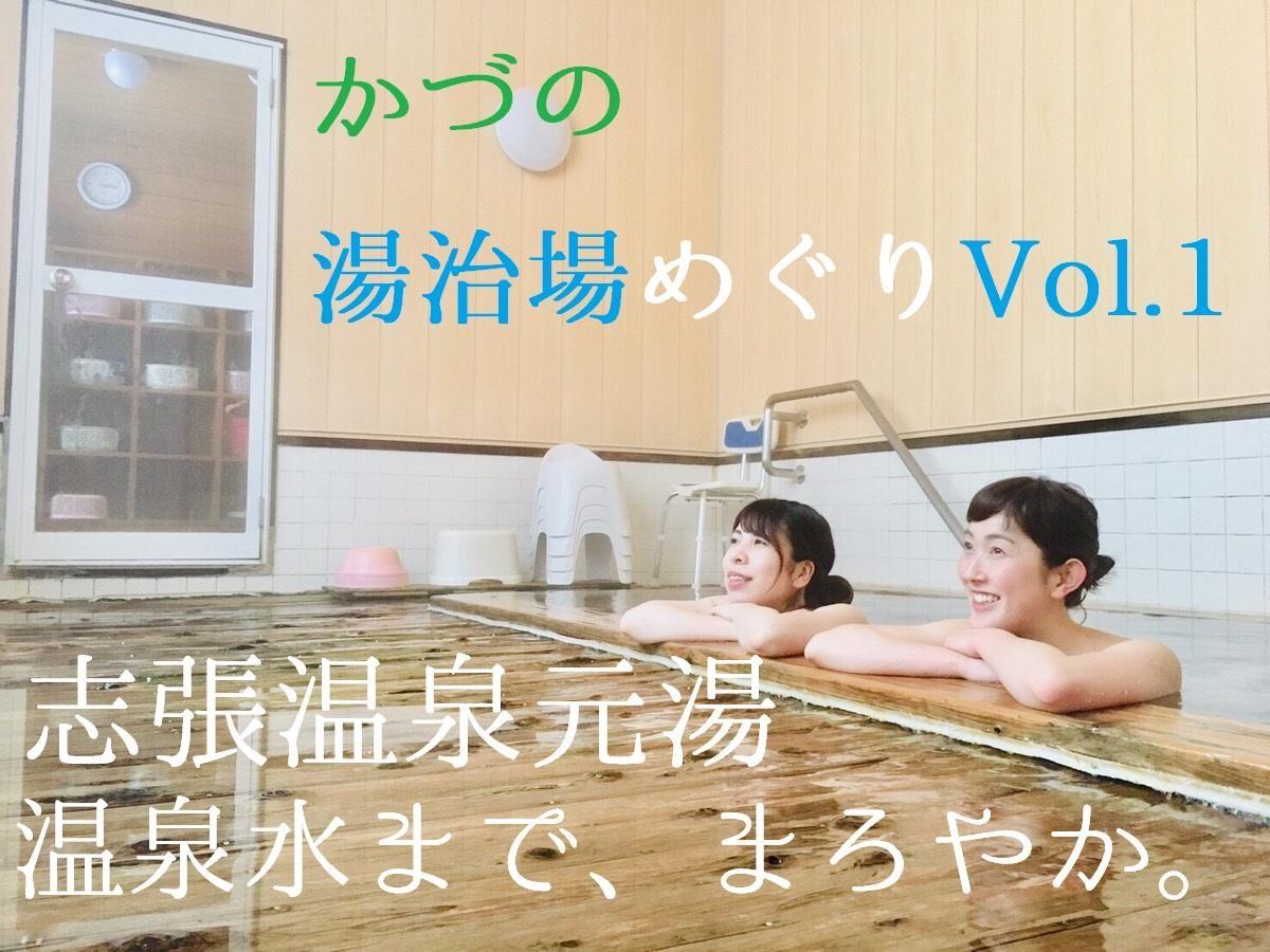 かづの湯治場めぐりVol.1