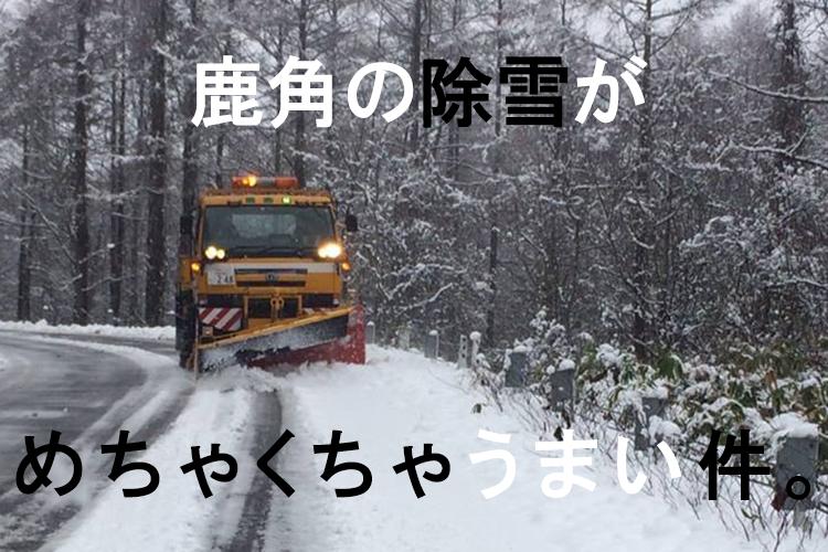 鹿角の除雪力ハンパない件について、除雪してくれてる人に聞いてみた。