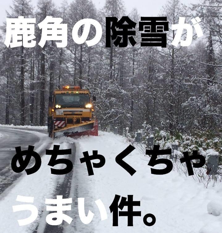 鹿角の除雪がめちゃめちゃうまい件。