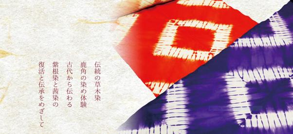 紫根染・茜染
