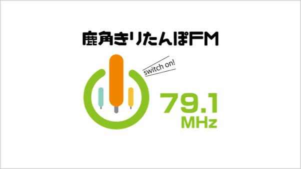 鹿角きりたんぽFM 安保朗さん