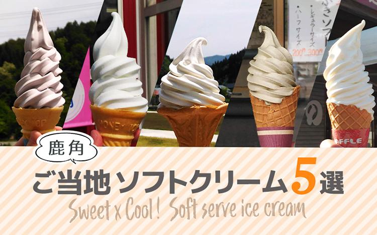 ご当地ソフトクリーム5選