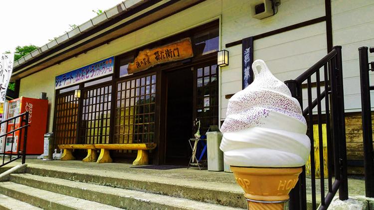 ご当地ソフトクリーム 道の駅こさか七滝
