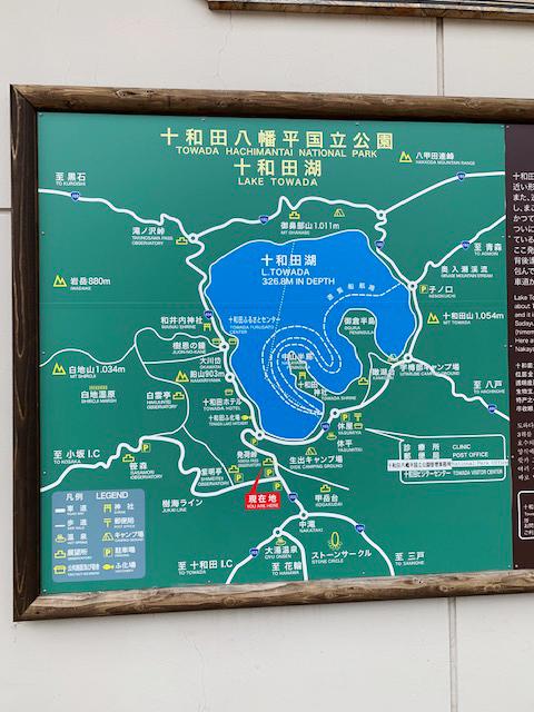 十和田八幡平国立公園 十和田湖