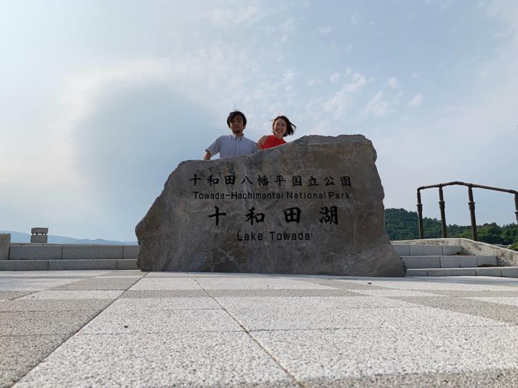 十和田湖 石碑