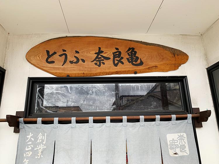 とうふ 奈良亀