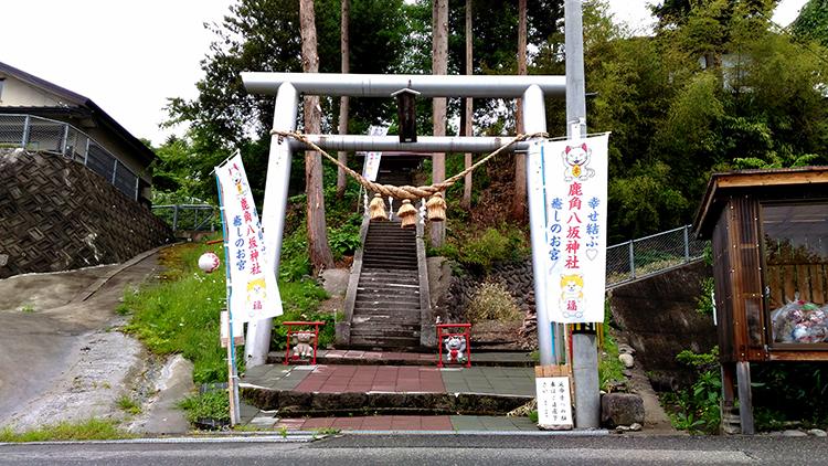 鹿角八坂神社入口