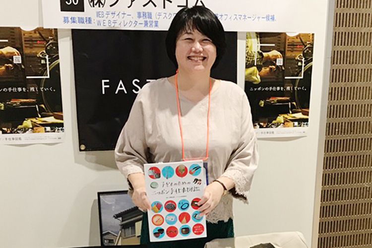 Aターンフェアin東京(7月28日開催)にファストコムが出店いたします!