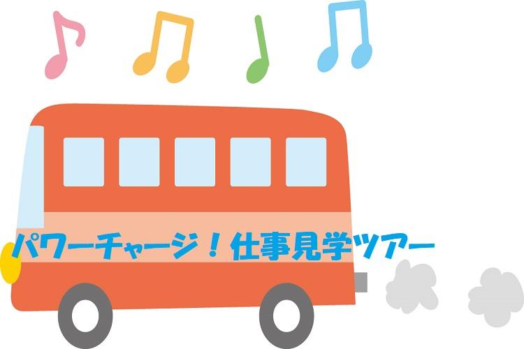 鹿角市×スカロケ移住推進部「パワーチャージ!仕事見学ツアー」開催!