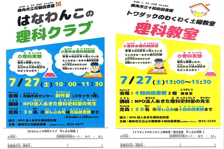 2019年7月27日(土)鹿角市立花輪図書館&十和田図書館にて夏休みイベントが開催されます