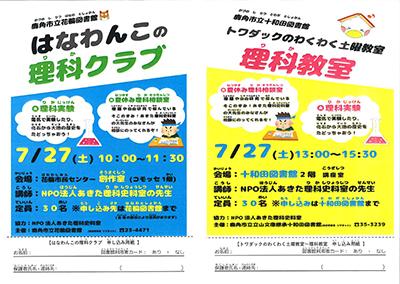 鹿角市立花輪図書館&十和田図書館にて夏休みイベントが開催されます