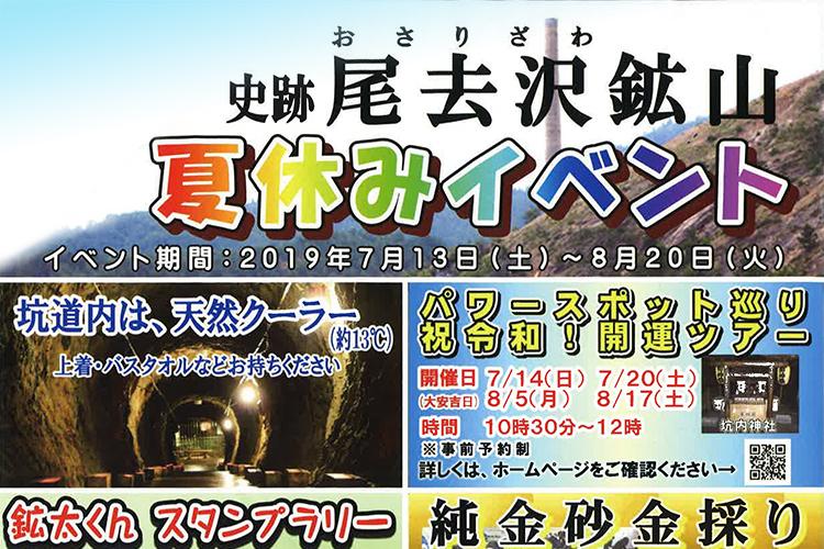 2019年7月13日(土)~史跡尾去沢鉱山 夏休みイベントが開催されます
