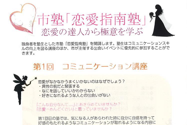 2019年7月20日(土)市塾「恋愛指南塾」が開催されます