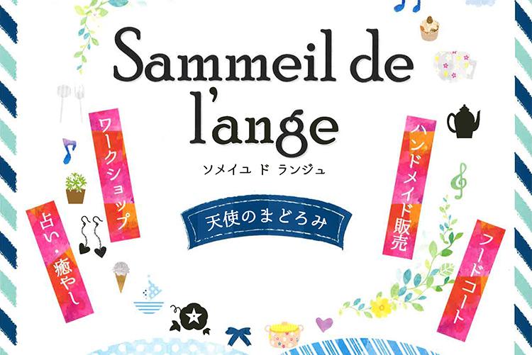 2019年7月28日(日)コモッセにてワークショップイベント「Sammeil de l'ange」が開催されます