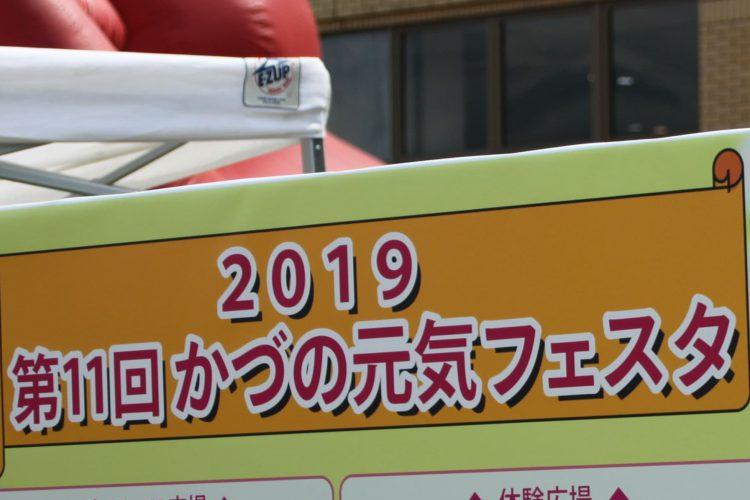 第11回かづの元気フェスタが鹿角市役所で開催されました!