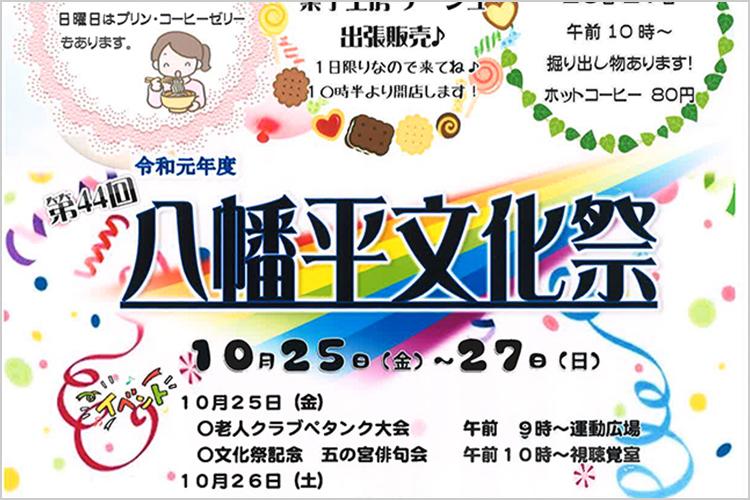 2019年10月25日(金)~27日(日)のイベント情報!