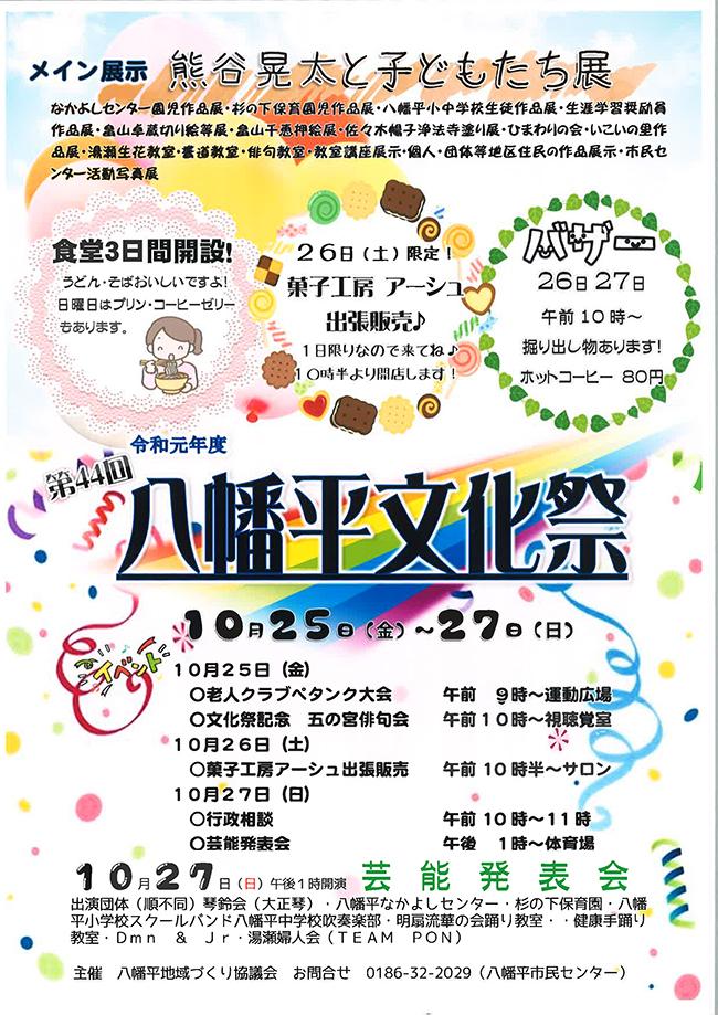 第44回 八幡平文化祭