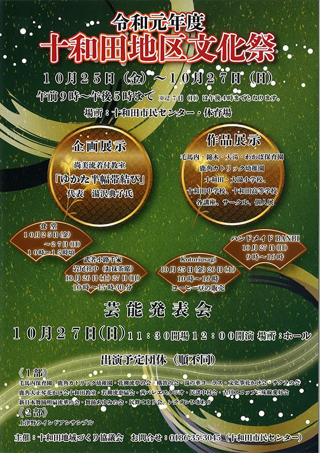 令和元年度 十和田地区文化祭