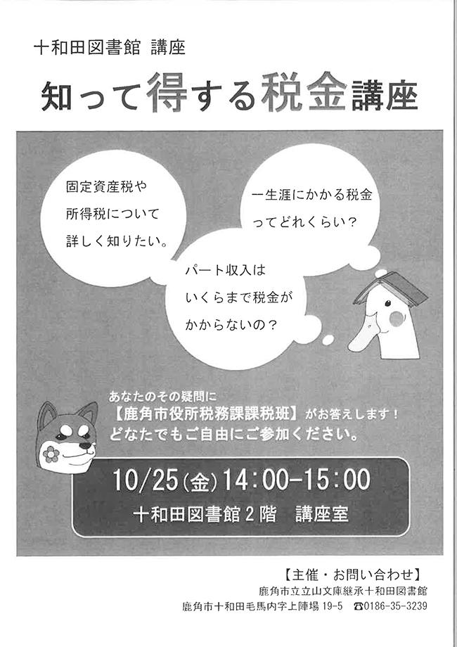 十和田図書館 講座「知って得する税金講座」