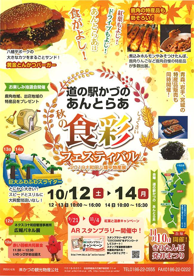 道の駅かづの あんとらあ 秋の食彩フェスティバル