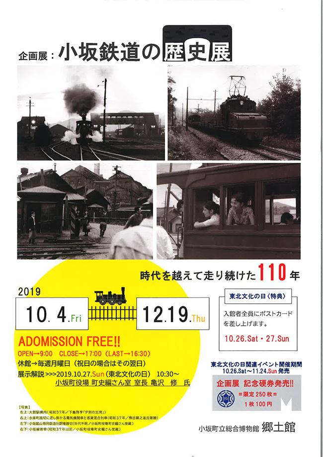 企画展「小坂鉄道の歴史展」