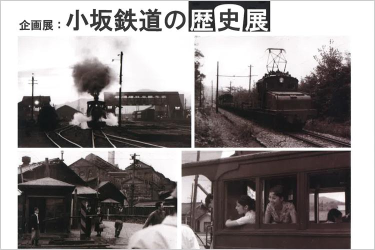 企画展:小坂鉄道の歴史展