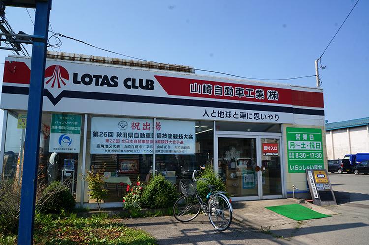 山崎自動車工業