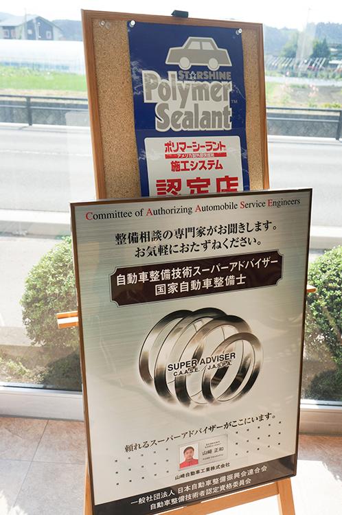 山崎自動車工業 山崎正和さん