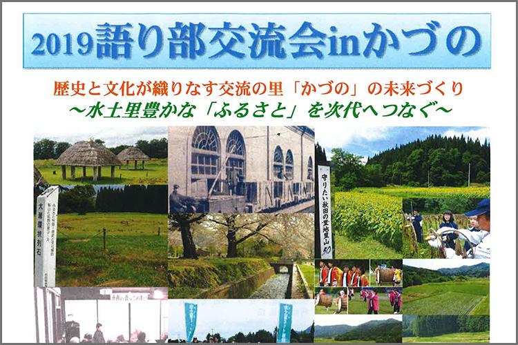 11月29日(金)、2019 語り部交流会 in かづのが開催されます