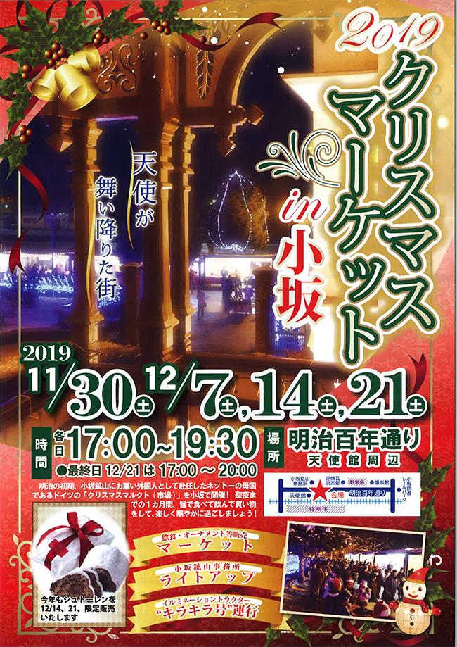 2019 クリスマスマーケット in 小坂