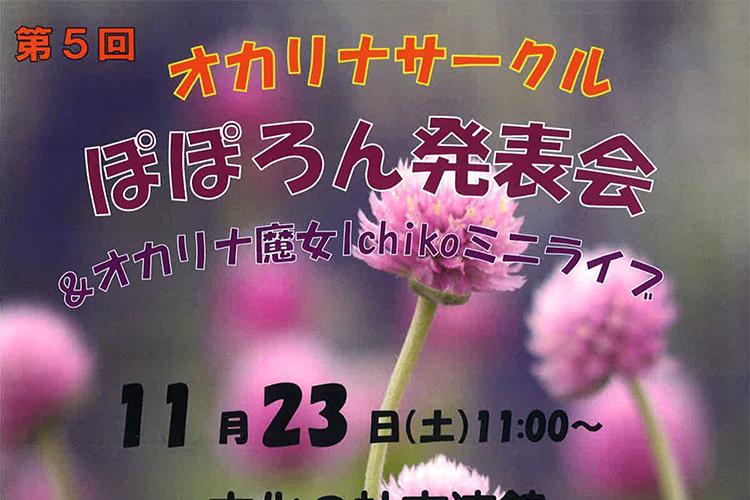 11月23日(土)、第5回 オカリナサークル ぽぽろん発表会&オカリナ魔女Ichikoミニライブ が開催されます