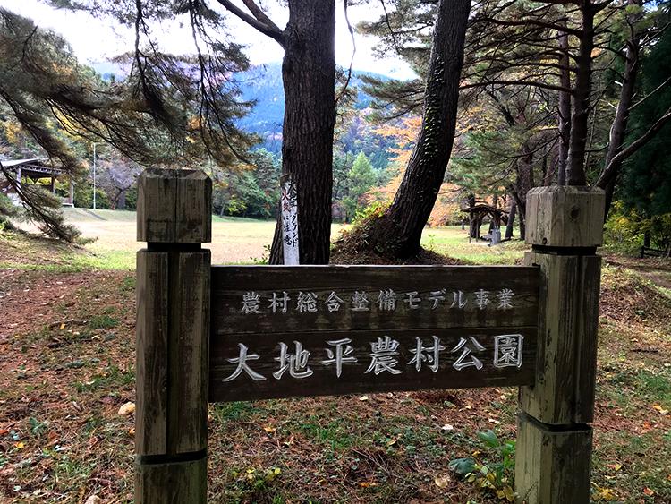 大地平農村公園
