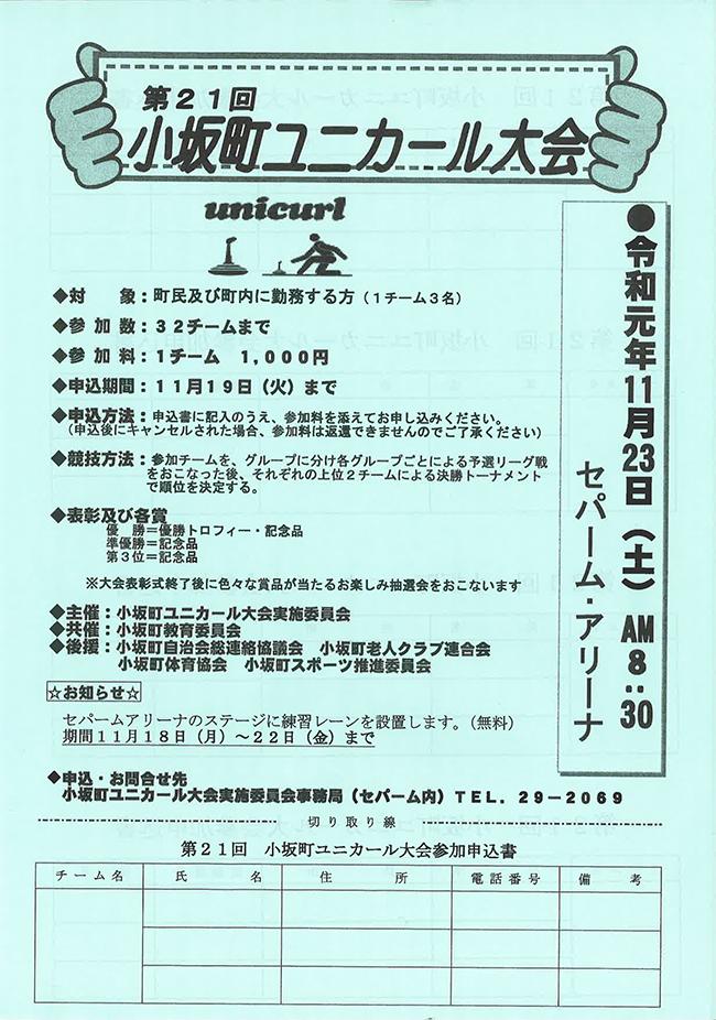 第21回 小坂町ユニカール大会