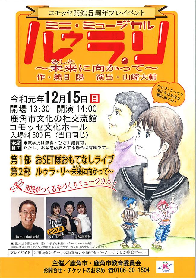 コモッセ開館5周年プレイベント ミニ・ミュージカル ルゥラ・リ~未来に向かって~