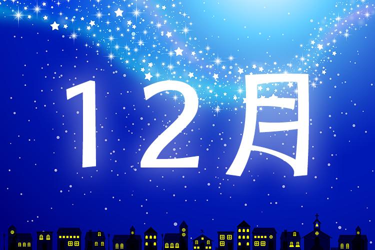 2019年12月の鹿角イベント情報!