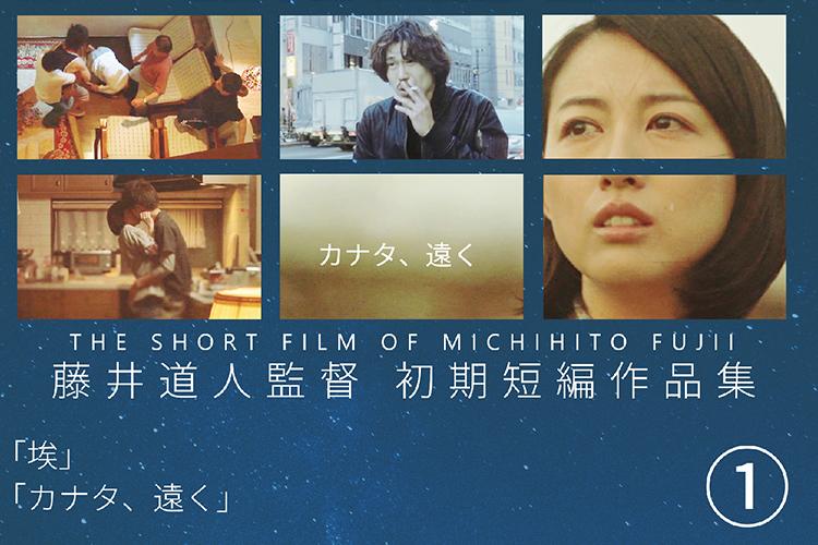 映画「デイアンドナイト」藤井道人監督の幻の初期短編作品が待望のソフト化&3カ月連続リリース