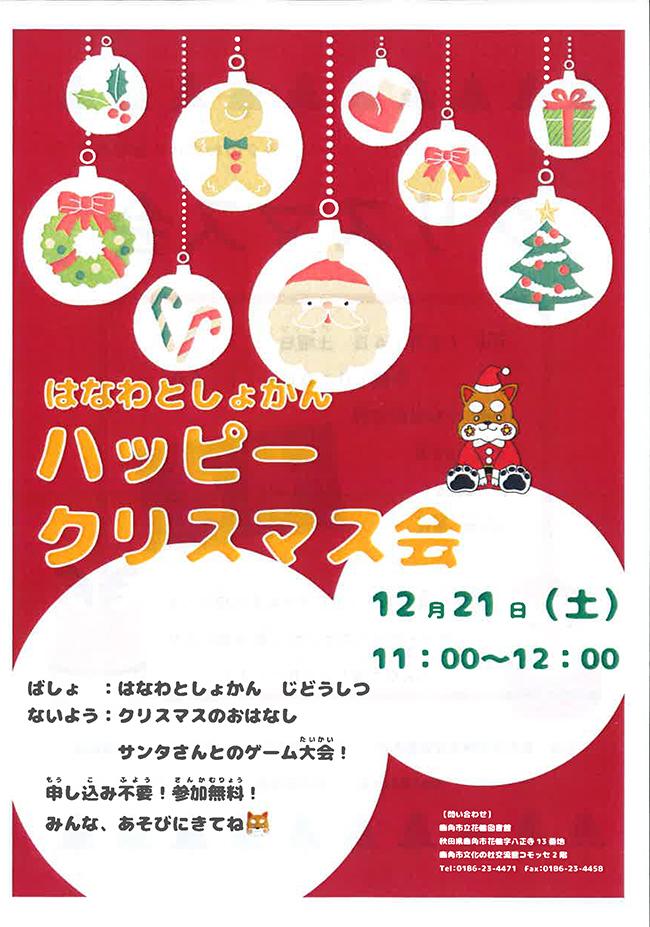 花輪図書館 ハッピークリスマス会