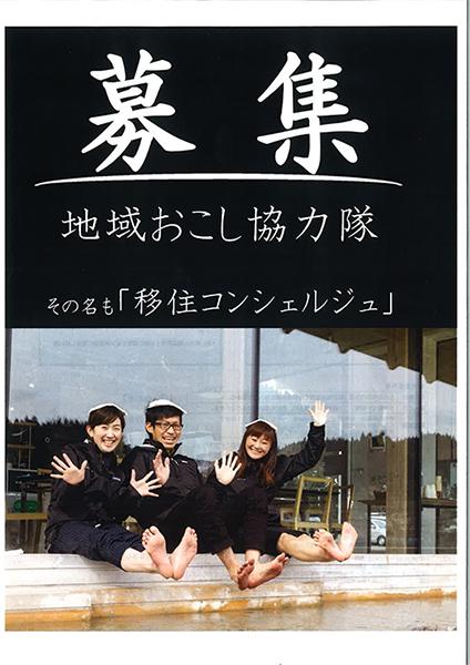 秋田県鹿角市地域おこし協力隊「移住コンシェルジュ」募集中!